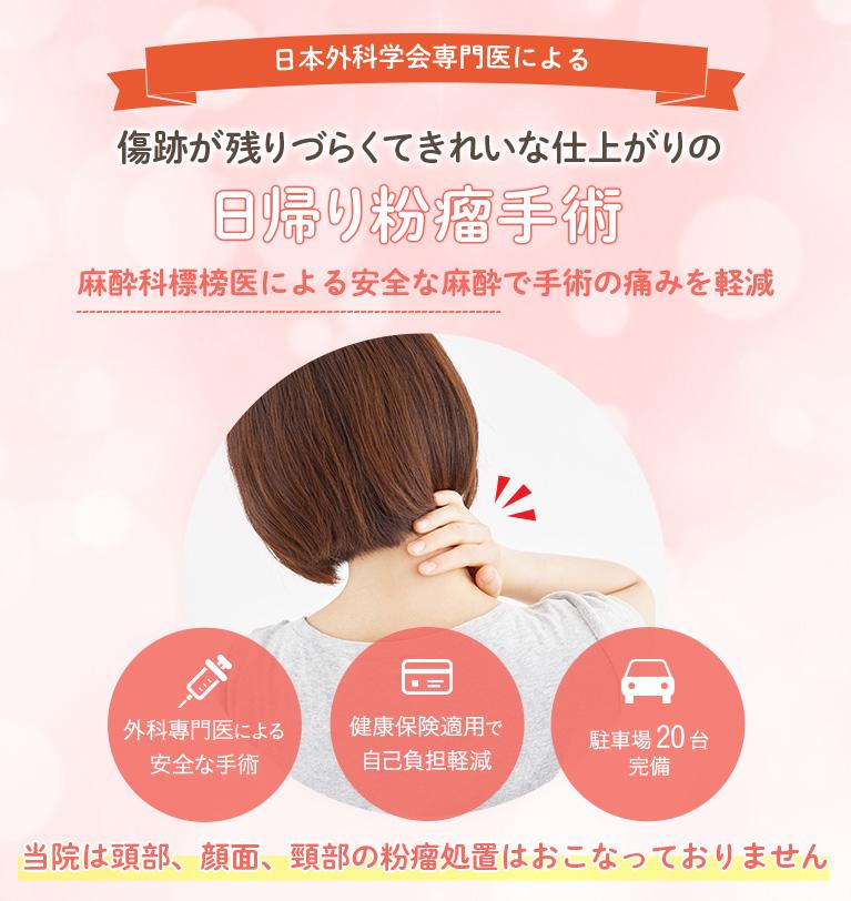 日本外科学会専門医による傷跡が残りづらくてきれいな仕上がりの日帰り粉瘤手術 麻酔科標榜医による安全な麻酔で手術の痛みを軽減