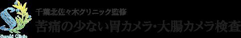 千葉北佐々木クリニック監修/苦痛の少ない胃カメラ・大腸カメラ