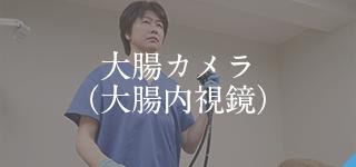大腸カメラ(大腸内視鏡)