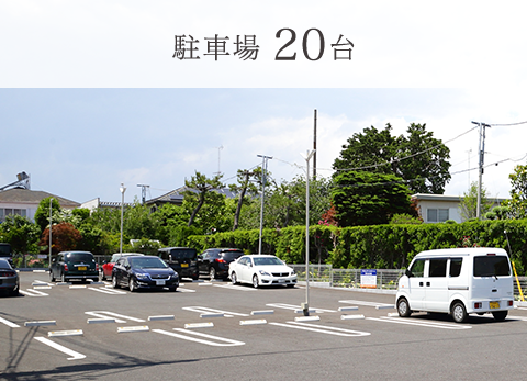 駐車場24台